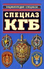 Спецназ КГБ