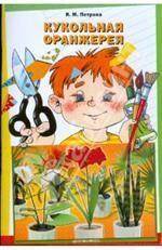 Кукольная оранжерея. Художественное макетирование для детей 6-7 лет. Учебно-методическое пособие для педагогов