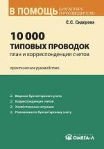 10 000 типовых проводок. План и корреспонденция счетов. 5-е изд., испр. Сидорова Е.С
