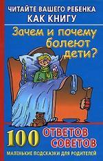 Скачать Читайте вашего ребенка как книгу. Зачем и почему болеют дети  100 ответов и советов бесплатно