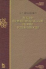 Лекции по математической теории устойчивости: Учебное пособие. 3-е изд