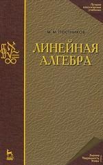 Линейная алгебра. Лекции по геометрии. Часть II: Учебное пособие. 3-е изд