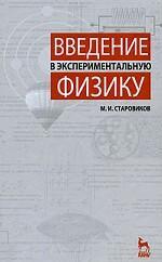 Введение в экспериментальную физику: Учебное пособие