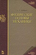 С. Э. Хайкин. Физические основы механики: Учебное пособие. 3-е изд. *2016