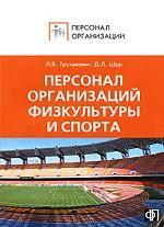 Персонал организаций физической культуры и спорта