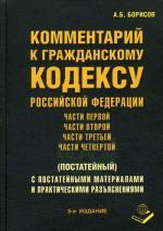 Комментарий к Гражданскому Кодексу Российской Федерации (постатейный). Часть 1, 2, 3, 4