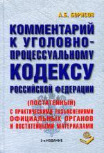 Комментарий к УПК РФ (постатейный) с практическими разъяснениями и постатейными материалами. 3-е издание, перераб. и доп