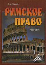 Римское право: Практикум