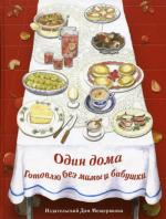 Один дома. Готовлю без мамы и бабушки: Кулинарная книга