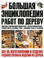 Большая энциклопедия работ по дереву