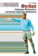 Футбол. Концепция технической и тактической подготовки футболистов
