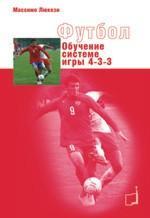 Футбол. Обучение системе игры 4-3-3