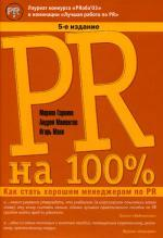 PR на 100%. Как стать хорошим менеджером по PR. 5-е издание