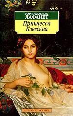 Принцесса Клевская. Роман