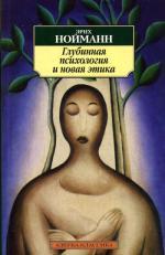 Глубинная психология и новая этика