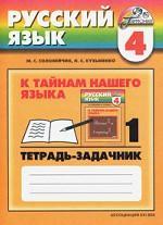 Русский язык. 4 класс. Тетрадь-задачник. Часть 1