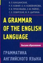 A Grammar of the English Language = Грамматика английского языка