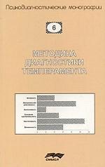 Методика диагностики темперамента