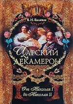 Царский декамерон. От Николая I до Николая II. Книга 2