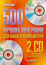 500 лучших программ для вашего компьютера (+2 CD)
