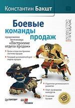 Боевые команды продаж. Продолжение бестселлера «Построение отдела продаж». 2-е издание