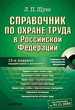 Справочник по охране труда в Российской Федерации. 12-е изд., переработанное и дополненное (+СD)