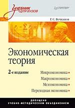 Экономическая теория: Учебник для вузов. 2-е изд