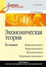 Г. Вечканов. Экономическая теория: Учебник для вузов. 2-е изд