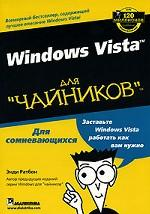 "Windows Vista для ""чайников"""