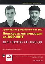 Поисковая оптимизация на ASP. NET для профессионалов. Руководство разработчика по SEO