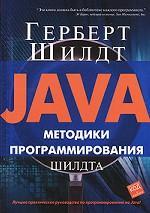 Java. Методики программирования Шилдта