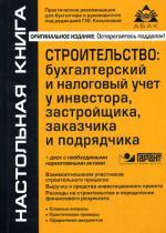 Строительство: бухгалтерский и налоговый учет у инвестора. 8-е Издание, перераб и доп +CD. Касьянова Г. Ю