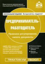 Предприниматель-работодатель. 3-е изд