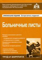 Больничные листы. 7-е издание