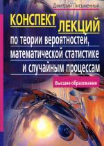 Конспект лекций по теории вероятностей , математической статистике и случайным процессам. 4-е изд., испр. Письменный Д.Т
