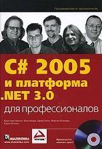 C# 2005 и платформа. NET 3.0 для профессионалов + CD