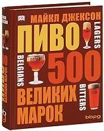 Пиво. 500 великих марок