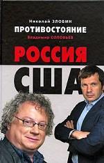 Противостояние. Россия - США