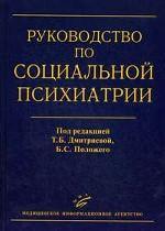 Руководство по социальной психиатрии, 2-е изд доп и перер