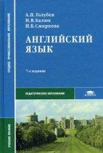 Английский язык. Учебное пособие для ССУЗов. 7-е издание