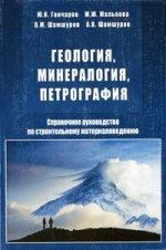 Геология, минерология, петрография. Справочное руководство по строительному материаловедению