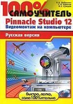 100% самоучитель Pinnacle Studio 12. Видеомонтаж на компьютере. Русская версия