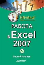 Работа в Excel 2007