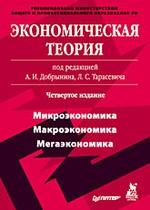 Экономическая теория: Учебник для вузов. 4-е изд