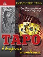 Таро в вопросах и ответах
