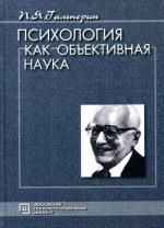 Психология как объективная наука. Избранные психологические труды. 3-е издание