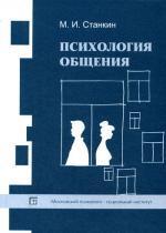 Психология общения. Учебное пособие. 4-е издание
