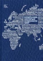 Компании, которые изменили мир. Джонатан Мэнтл