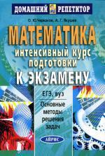 Математика. Интенсивный курс подготовки к экзамену. 12-е издание