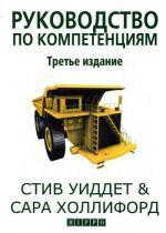 Руководство по компетенциям. 3-е изд